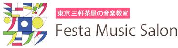 三軒茶屋のボイトレ・音楽教室 Festa Music Salon|世田谷 東京